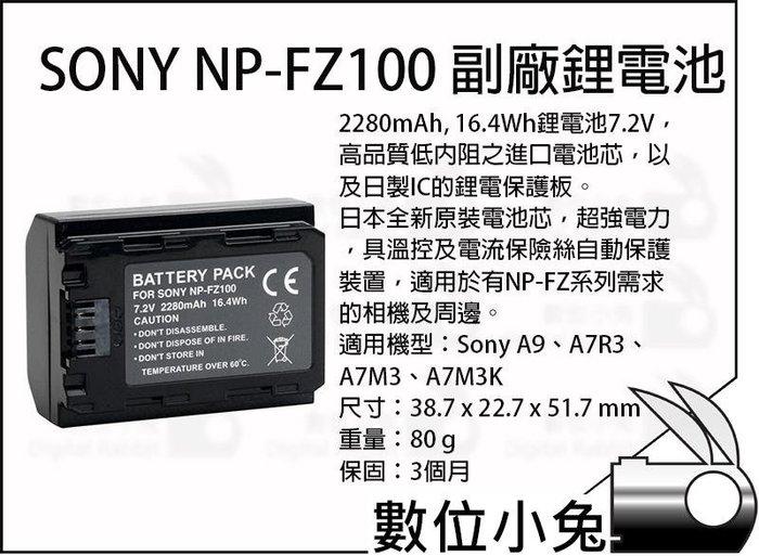 數位小兔【SONY NP-FZ100 副廠鋰電池】相容原廠 A7M3 A7R3 A9 A7RM3 A7III 索尼