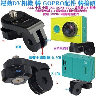 【運動DV相機 轉 GOPRO配件 轉接頭】AEE小米JVC小蟻SONY運動相機攝影機轉換頭轉接器連接GOPRO配件用