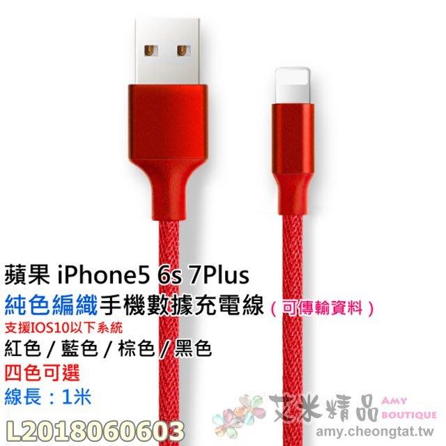 ✨艾米精品🎯蘋果 iPhone5 6s 7Plus 純色編織手機數據充電線🌈(可傳輸資料)支援IOS10以下系統