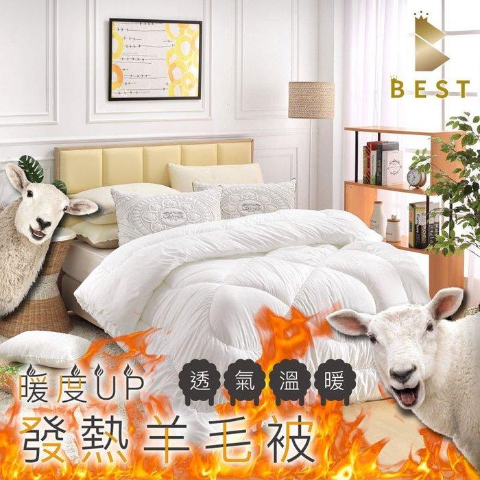 [現貨]免運 發熱羊毛被 雙人 3KG 100%舒棉布 保暖 舒適 透氣 棉被 被胎 羊毛被 台灣製 Best寢飾