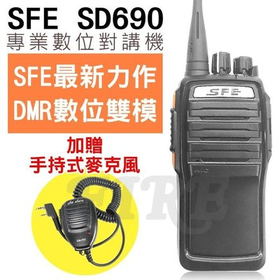 《實體店面》【加贈手持托咪】SFE DMR SD690 全數位對講機 新力作 IP66防水防塵 耐摔 雙模 美國軍規