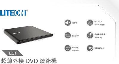 @淡水無國界@全新 LITEON ES1 USB接頭 外接式燒錄機 外接式DVD光碟機 超薄型 8X Nero 筆電