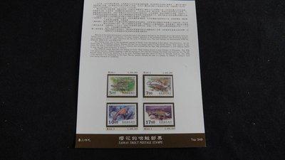 【大三元】臺灣護票卡-未中折-特349櫻花鉤吻鮭郵票-新票4全1套-原膠上品-1卡1標84-11