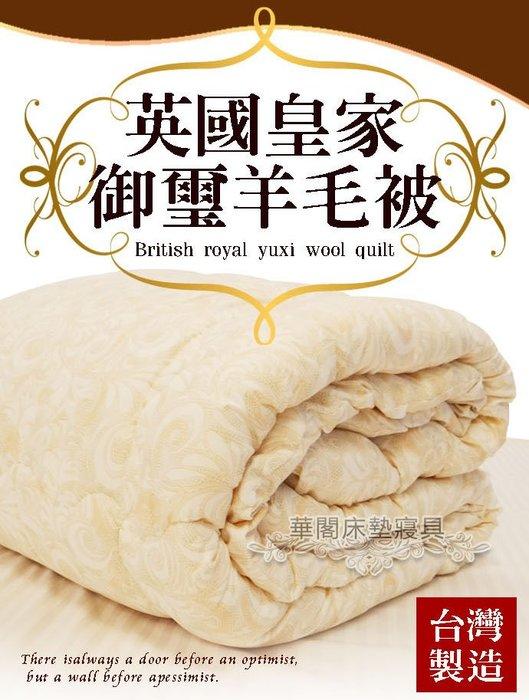 *華閣床墊寢具*英國皇家御璽羊毛被 單人4.5X6.2尺  製