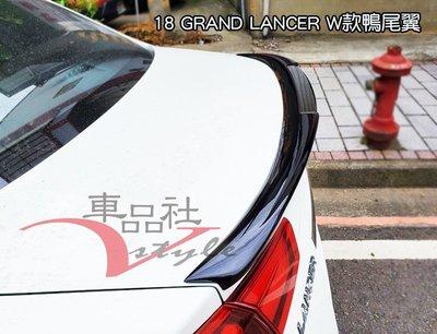 【車品社空力】2018 2019 GRAND LANCER W款鴨尾翼 質感亮黑烤漆