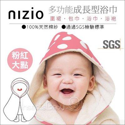 ✿蟲寶寶✿【英國Nizio】新生兒必備!小蘑菇天然棉紗浴巾 - 粉紅大點 可當浴巾/圍兜/浴袍