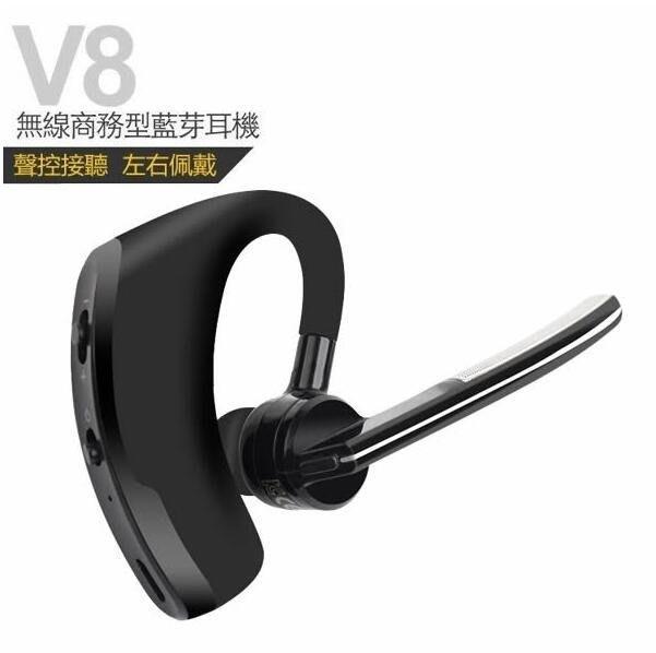 時尚V8高階商務型無線藍芽耳機※送副耳機 /來電報號/半年保固【RB004】