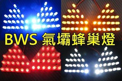 BWS方向燈 BWS 專用前蜂巢燈 氣壩燈 蜂巢燈 大B LED SMD 方向燈 小燈 警示燈 可取代原廠鹵素燈 更省電