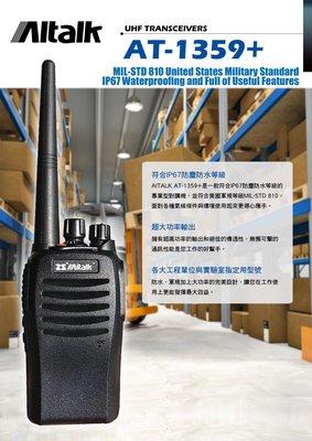 【中區無線電 對講機】Aitalk AT-1359+ 軍規認證防塵防水IP67 飯店 餐廳 工程 頂級對講機