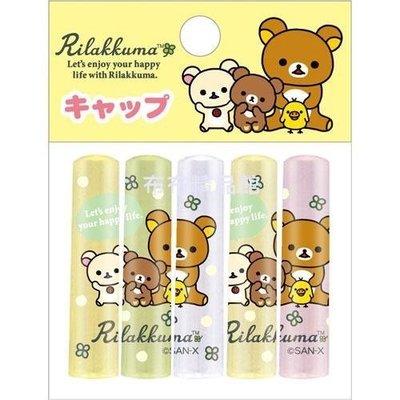 布布精品館,日本製  拉拉熊 懶熊  Rilakkuma 鉛筆蓋  開學 書包 鉛筆盒筆蓋 防汙 防斷裂 圓筆用