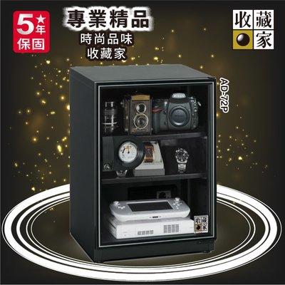 收藏家 AD-72P 3層式電子防潮箱 (72公升)相機 電子產品 零件箱 置物箱 抗潮 控濕