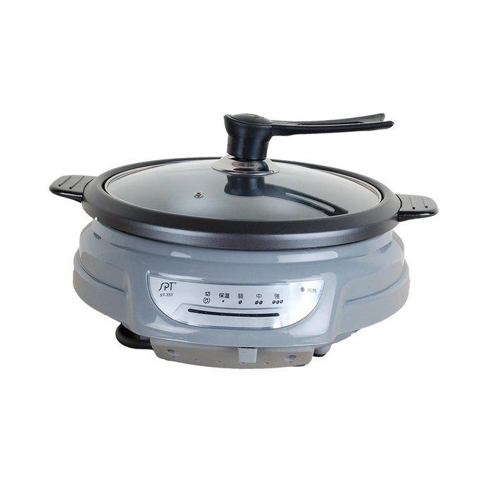 【大邁家電】尚朋堂 ST-350 多功能料理鍋〈下訂前請先詢問是否有貨〉
