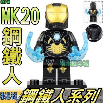 【積木反斗城】鋼鐵人 鋼鐵俠 MK20 馬克20 復仇者 超級英雄 人偶 欣宏 1233/相容 樂高 LEGO 積木