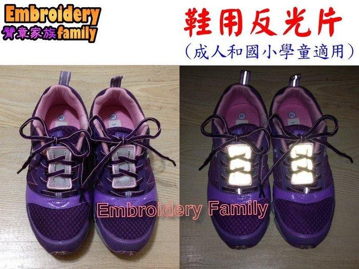 ※簡單實用反光片2片組 ※ (鞋用) (腰包用) 反光片 2片 (單一顏色) 可隨意固定或使用!