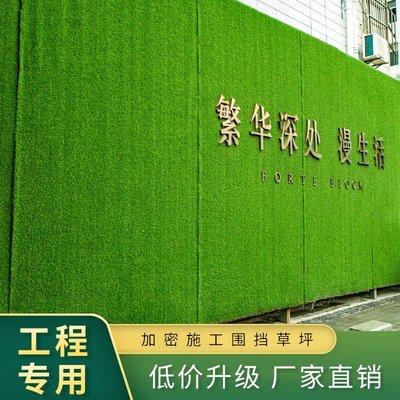 建筑工程工地市政路政圍擋仿真草坪人工假草皮塑料戶外綠色墻裝飾 台北百貨