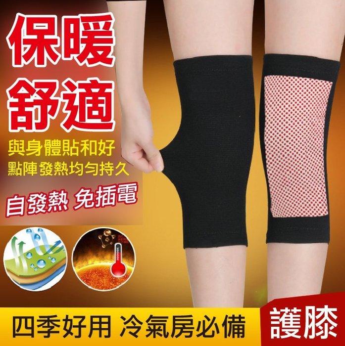 免插電會發熱護膝保暖膝蓋(雙)