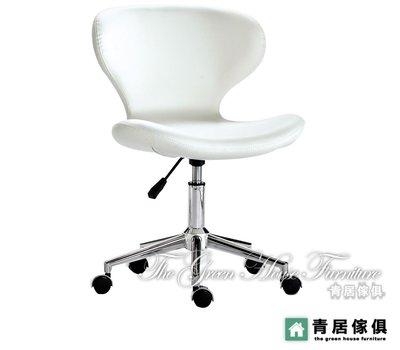 &青居傢俱&WAS-C8286-2 盧克時尚白色轉椅 - 大台北地區滿五千免運費
