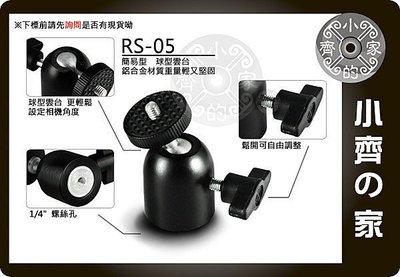 小齊的家 RS-05 自由雲台 負重1.5kg 章魚腳架 小型腳架 獨腳架 輕巧 輕便 簡易型 球型雲台