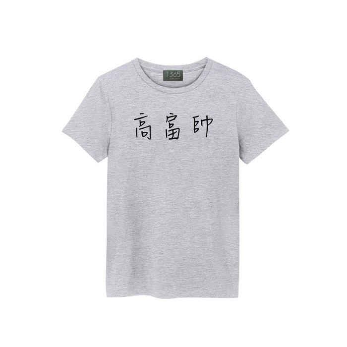 T365 高富帥 中文 時事 漢字 T恤 男女皆可穿 多色同款可選 短T 素T 素踢 TEE 短袖 上衣 棉T