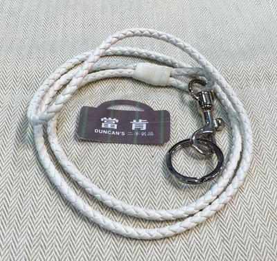 《當肯二手名品》BOTTEGA VENETA 白色 編織 鎖圈 脖掛繩  ㊣