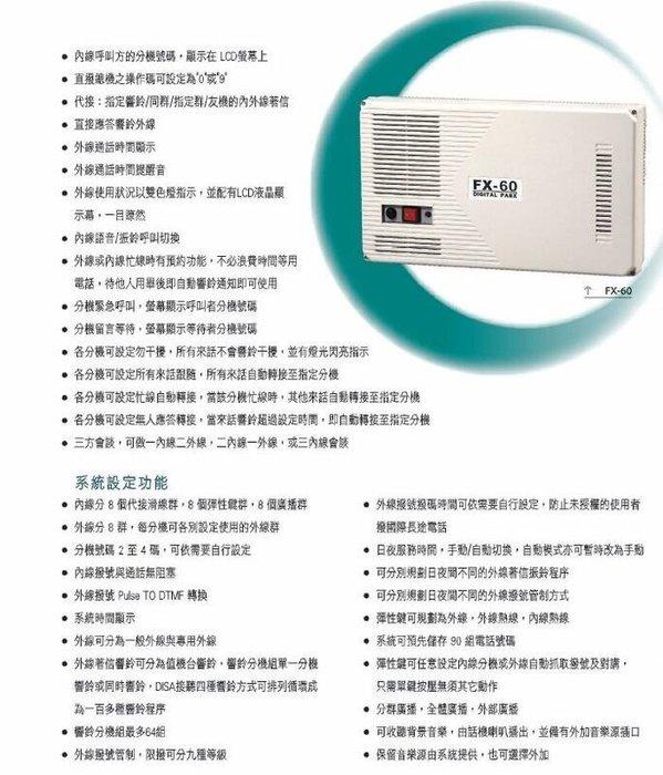 數位通訊~萬國 CEI FX-60(416) 自動語音 + DT-8850D(A) 1台+DT-8850S 8台