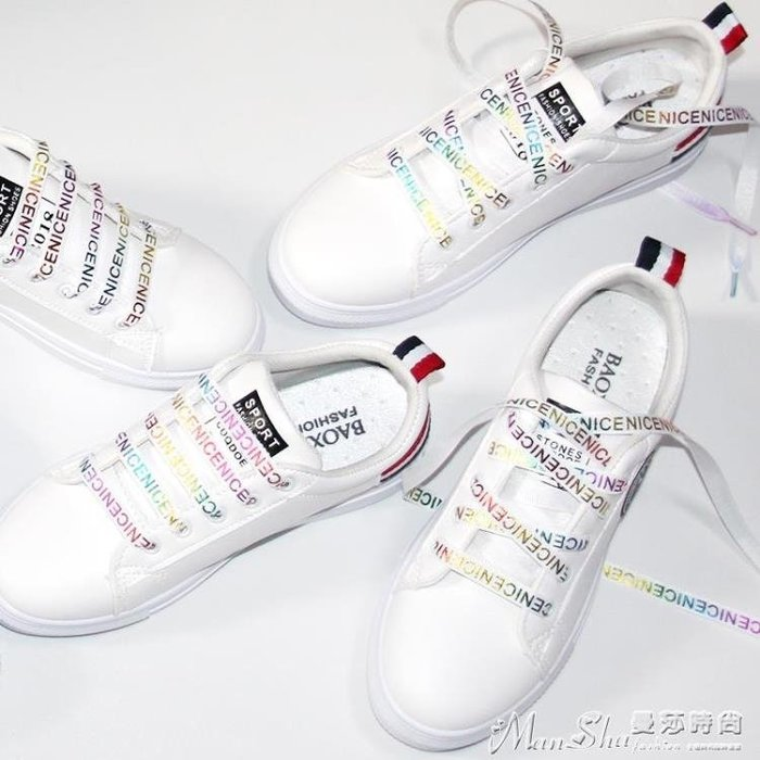鞋帶女男韓版百搭彩色個性字母黑色白色雙面印字漸變色七彩鞋帶扁