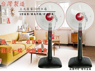 ※便利購※ 買一送一 免運 開幕檔 附發票 上元 14吋 高級立扇 電風扇 電扇  SY-1402 黑色