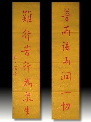 【 金王記拍寶網 】S159  清 中國著名藝術家教育家 弘一法師 近代佛教律宗高僧 書法硃砂手寫對聯
