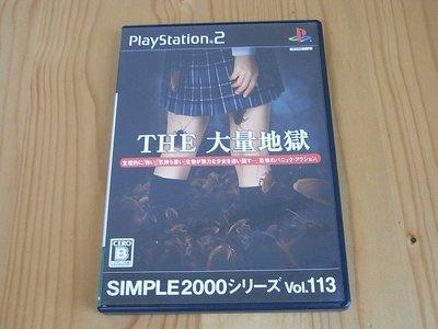 【小蕙館】PS2~ SIMPLE 2000系列 Vol.113 THE 大量地獄 (純日版)
