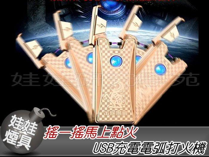 ㊣娃娃研究學苑㊣ 購滿499元免運 HZ-066-12金猴賜福電弧脈衝 搖一搖USB充電打火機(TOK0484)
