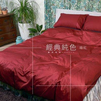 《40支紗》雙人床包/被套/枕套/4件式【暗紅】經典純色 100%精梳棉-麗塔寢飾-