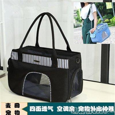 寵物外出包 寵物包狗包貓包外出外帶出行包便攜包透氣網格不變形泰迪狗包用品igo