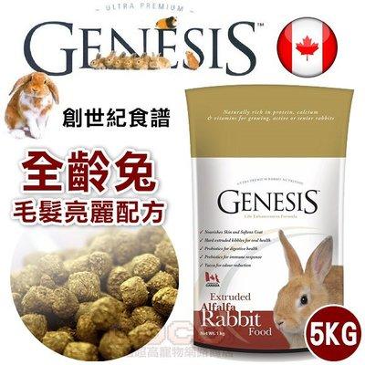 *COCO*創世紀GENESIS全齡兔飼料5kg(毛髮亮麗配方)高級寵物食譜~膨化生產更好吸收/成兔/幼兔
