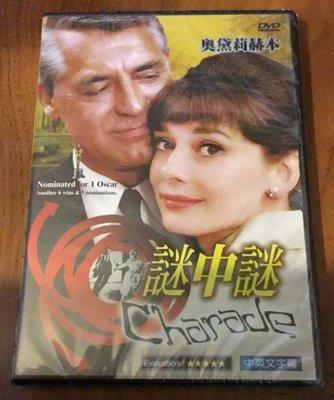 正版全新DVD~謎中謎 (Charade)1963~奧黛麗赫本~繁中字幕