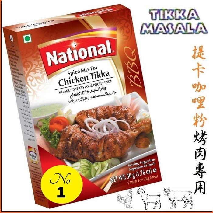 {100%純} 提卡咖哩粉 [烤肉專用] (50公克) Tikka Masala (歡迎批發)