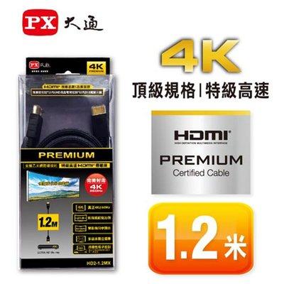 【易控王】PX大通 HDMI線2.0版 1.2米/ HD2-MX系列 / 4K60HzPREMIUM認證(30-380)