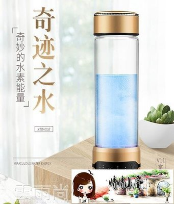 富氢杯 日本富氫水杯水素水杯負離子水機...