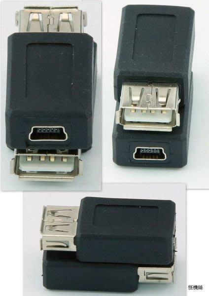 怪機絲 YP-10-003-5 單眼Notbook 監看用 USB母轉mini USB母 USB轉T型口USB母轉T型母 兩個80
