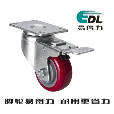 港灣之星-腳輪 中型3寸150Kg平頂剎車高強度聚氨酯腳輪50123L-503-86