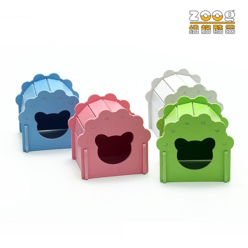 小寵物倉鼠金絲熊窩屋房子 花樣木窩DIY彩色木屋房子松鼠窩