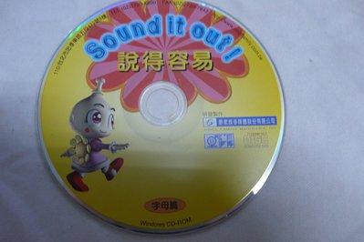 【彩虹小館T10】兒童CD~Sound it out ! 說的容易_字母篇