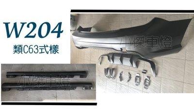 》傑暘國際車身部品《 BENZ W204 12 13 14年 C250 改C63 AMG 前保桿 側裙 後保桿