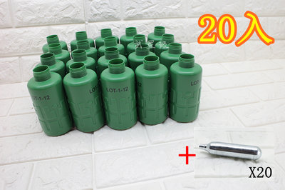 台南 武星級 12g CO2小鋼瓶 氣爆 手榴彈 空瓶 20E + 12g CO2小鋼瓶 (音爆手雷煙霧彈震撼巴辣芭樂