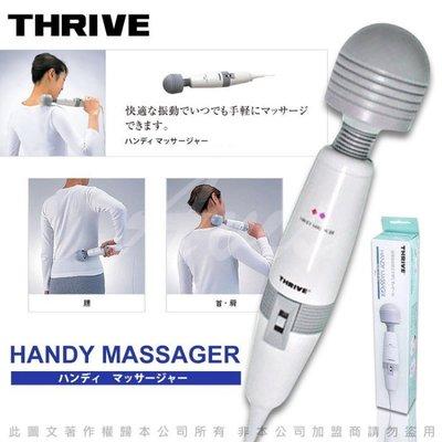 醉清風用品  日本THRIVE臉部肩頸紓壓按摩棒《日本指定專用按摩棒》
