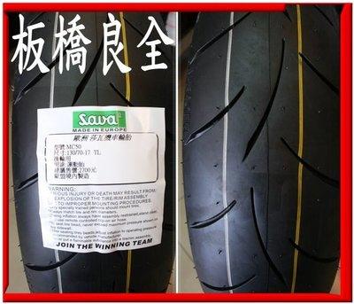 板橋良全 莎瓦 SAWA MC50 130/70-17 運動胎 完工價2700元(有現貨) 含氮氣平衡 酷龍後輪