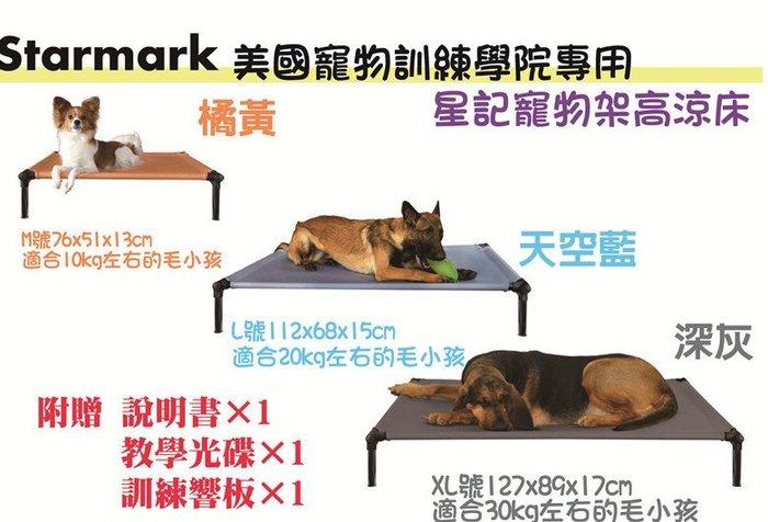 幸福♥SHOP Starmark美國寵物訓練學院專用-星記寵物架高涼床 床墊XL號 高架涼床 寵物床墊