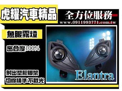 虎耀汽車精品~現代 Elantra 專用霧燈魚眼總成