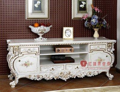 [紅蘋果傢俱] F112K 宮廷凡爾賽系列 頂級進口 歐式 皇室 電視櫃 法式TV櫃 新古典 地櫃