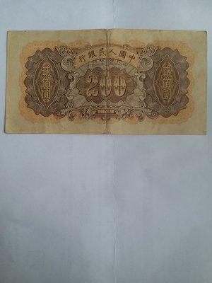 中國人民銀行 第一套人民幣壹佰圓 200元1949年 共2張 舊紙幣