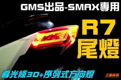 三重賣場 SMAX專用 GMS出品 R7尾燈組 可搭配定位燈使用 LED尾燈 S妹 改裝尾燈 小踢媽 嘉瑪斯M7合法魚眼